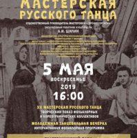 Приглашаем принять участие в XII Мастерской русского танца