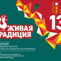 О XII Форуме «Живая традиция»